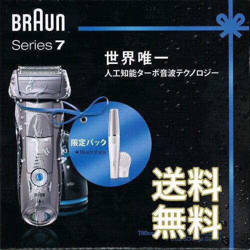 ★BRAUN(ブラウン)電気シェーバー シリーズ7 790cc-7F(790cc-7+SE810)世界唯一*...
