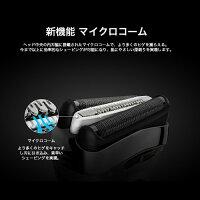 【2018年新製品】BRAUN(ブラウン)電気シェーバーシリーズ33040s-P1マイクロコームがヒゲを捕らえるお風呂剃り対応【送料無料*沖縄・離島は除く】