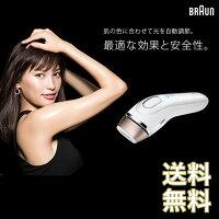 ブラウン光美容器シルク・エキスパートBD-5003送料無料