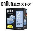 BRAUN (ブラウン) シェーバー アルコール洗浄システム 専用洗浄液詰め替えカートリッジ (2個入) CCR 2CR 送料無料 (沖縄・離島は除く)
