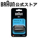 2020年秋 新製品 BRAUN (ブラウン) メンズ 電気シェーバー用 替え刃 シリーズ5/シリーズ6用 網刃・内刃...
