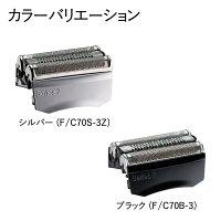 ブラウンシェーバーカセット刃(網刃・内刃一体型カセットタイプ)F/C70S-3Zバリエーション