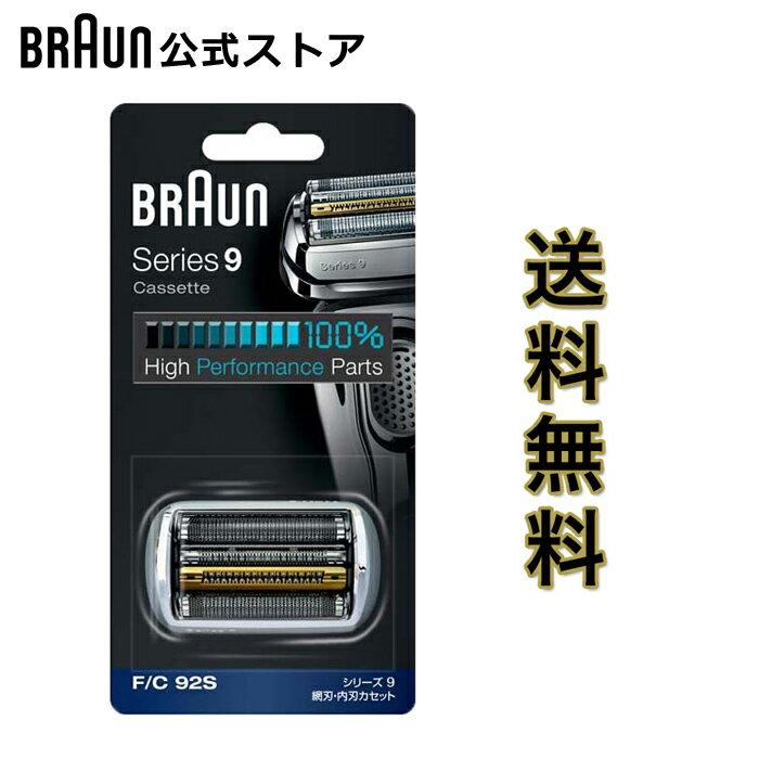 BRAUN (ブラウン) メンズ 電気シェーバー用 替刃 シリーズ9用 網刃・内刃一体型カセット シルバー F/C92S  (沖縄・離島は除く)