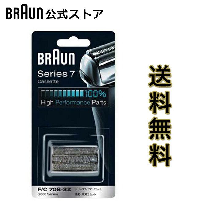 BRAUN (ブラウン) メンズ 電気シェーバー用 替刃 シリーズ7用 網刃・内刃一体型カセット シルバー F/C70S-3Z  (沖縄・離島は除く)