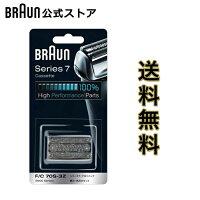 ブラウンシェーバーカセット刃(網刃・内刃一体型カセットタイプ)F/C70S-3Z
