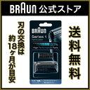 BRAUN(ブラウン) シェーバー 替刃 F/C10B 【送...