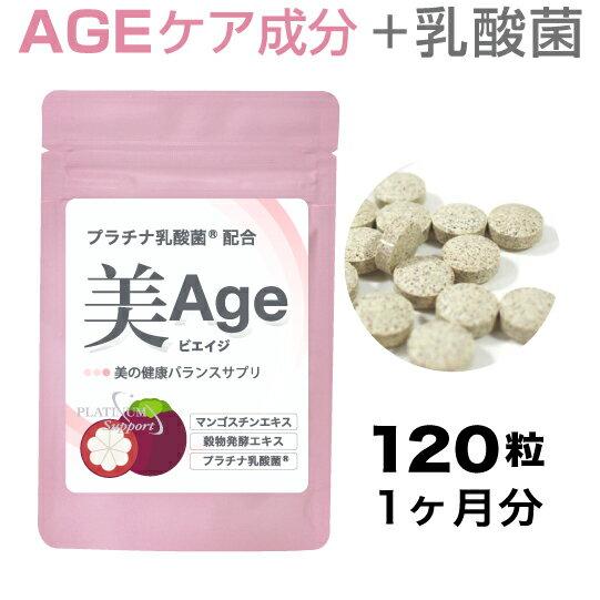 AGE対策 美エイジ(120粒入) 1ヶ月分(乳酸菌 マンゴスチンエキス 植物酵素 ポリフェノール キサントン 糖化ケア成分配合)