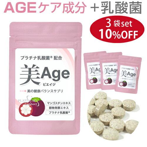 10%OFF美エイジ3袋セット3ヶ月分乳酸菌 糖化ケア成分(マンゴスチン ポリフェノール キサントン)配合 AGE対策【BKD_d19】