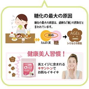 乳酸菌サプリ&糖化ケア美エイジ(120粒入)1ヶ月分腸内フローラ美容菌活乳酸菌乳酸菌タブレット