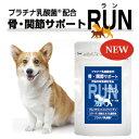 【送料無料】犬 関節サプリメント/骨・関節ケアと同時に免疫力UP!「プラチナ乳酸菌配合RUN(…