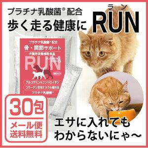 小型犬、猫ちゃんにおすすめ!プラチナ乳酸菌配合RUN(ラン)粉末タイプ30包入小型犬2ヵ月分
