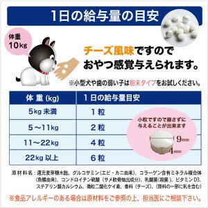 犬関節の健康サポートRUN(ラン)60粒入(小型犬1〜2ヵ月分)犬健康維持ペットサプリグルコサミンコンドロイチンコラーゲンビタミンD3乳酸菌配合