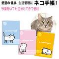 【猫の健康手帳作りに】毎日書き込める!猫ちゃん専用の母子手帳。どんな物がありますか?