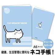 【メール便で送料無料】あなたの猫ちゃんに関する全ての情報を☆ネコ手帳☆で管理♪「neko手帳」サイズ:105mm×148mm