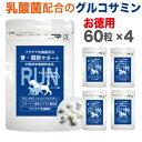 犬 関節 サプリメント RUN(ラン)60粒入(小型犬1ヵ月分)4 袋セット【ペットサプリ グルコサミン コンドロイチン コラーゲン ビタミンD3 乳酸菌配合】
