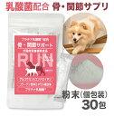 犬 関節 サプリメントRUN(ラン)粉末タイプ30包入(ペットサプリ グルコサミン コンドロイチン コラーゲン ビタミンD3 乳酸菌配合)