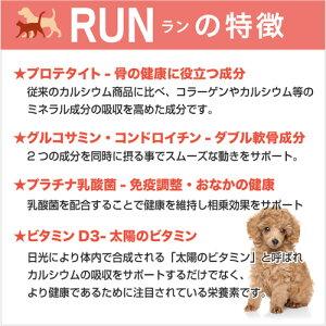 犬関節の健康サポートサプリメントRUN(ラン)粉末タイプ30包入(10kg以下の犬、猫60日分)(ペットサプリグルコサミンコンドロイチンコラーゲンビタミンD3乳酸菌配合)