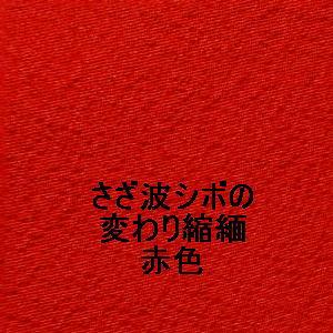 正絹 赤色変り縮緬新反物はぎれ[布巾約36cm]【現代ノーマルな縮緬】(鮮やかな赤色)(布切売りよりどり5個よりメール便無料)【RCP】