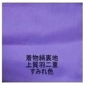 *着物裏地*正絹 菫色羽二重新反物はぎれ[布巾約38cm 絹14匁](布切売りよりどり5個よりメール便無料)【RCP】