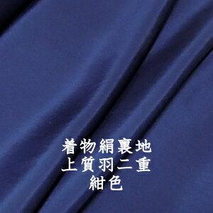 着物裏地*正絹 紺色羽二重新反物はぎれ[布巾38cm 絹14匁][ノーマルな紺色](布切売りよりどり5個よりメール便無料)【RCP】