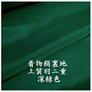 *着物裏地*正絹 暗い濃深緑色羽二重新反物はぎれ[布巾約38cm 絹14匁](布切売りよりどり5個よりメール便無料)【RCP】