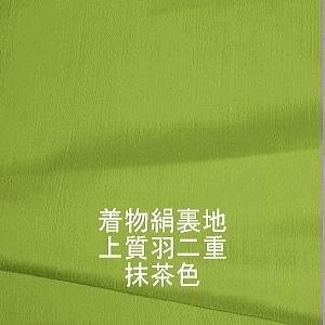*着物裏地*正絹 抹茶黄緑色羽二重新反物はぎれ[布巾約38cm 絹14匁](黄緑系の明るい抹茶)(布切売りよりどり5個よりメール便無料)【RCP】