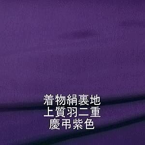*着物裏地*正絹 慶弔紫色羽二重新反物はぎれ[布巾約38cm 絹14匁](布切売りよりどり5個よりメール便無料)【RCP】
