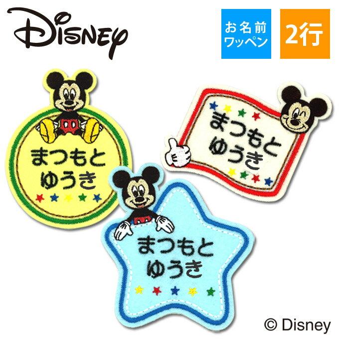 裁縫材料, ワッペン・アップリケ  2 3 OR Disneyzone