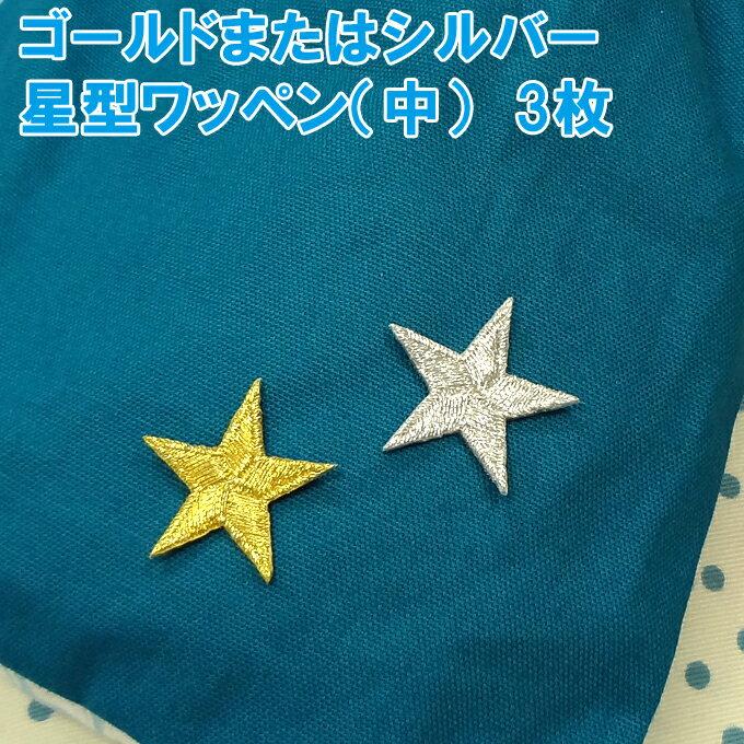 裁縫材料, ワッペン・アップリケ  2.5cm 3