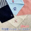 【訳アリ】イニシャル入り!4枚セット 今治産タオル アウトレ...