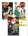 【新品】鬼滅の刃 1〜23巻(全巻)通常版 外伝セット