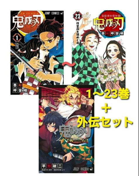 新品 鬼滅の刃1〜23巻(全巻)通常版外伝セット