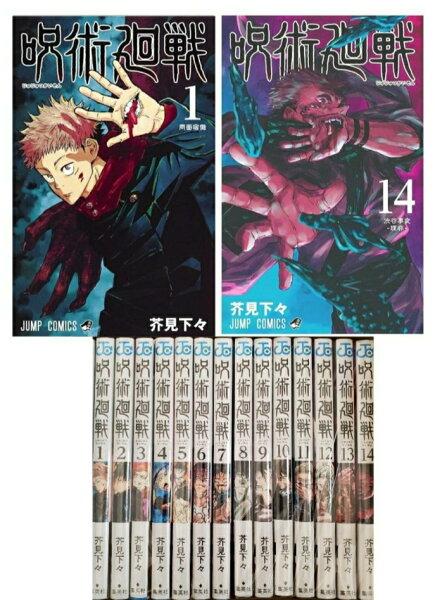 新品・全巻シュリンク付き 呪術廻戦1〜14巻セット