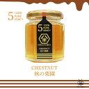 【HACHIBEI】ハニーNO.5 秋の栗園/レギュラーサイズ(120g)八米 蜂蜜 ギフト 純粋 完熟 非加熱