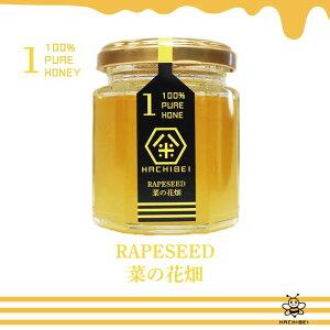 【HACHIBEI 八米】ハニーNO.1 菜の花畑/レギュラーサイズ(120g)はちべい 国産 はちみつ ハチミツ 蜂蜜 新潟土産