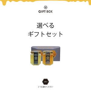 【HACHIBEI】八米 2点セット /レギュラーサイズ(120g×2)八米 蜂蜜 ギフト 純粋 完熟 非加熱