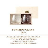 【Floydフロイド】FUKUROUGLASS2PCSフクロウグラス2個セット
