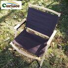 CuriaceキュリアスワンタッチローチェアOneTouchLowChairLT-chairr01折りたたみチェアキャンプアウトドアイス折りたたみ折り畳み折りたたみ椅子ウッドチェアチェア椅子いす木製軽量コンパクトインテリアベランダ野外収納袋