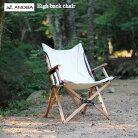 ANOBAアノバチェアウッドハイバックチェアーAN003-AN004アウトドアキャンパ折りたたみチェア折りたたみ椅子イスアウトドアチェアキャンパー木製コットンベランピングキャンプ用品折り畳みハイバックウッドチェアおうちキャンプ