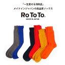 RoToTo ロトト ワッフルソックス R1110 靴下 くつ下 ソックス コットン レディース 暖かい ローゲージ 日本製 ワッフル ナチュラル おしゃれ クルーソックス