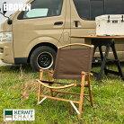 KERMITCHAIRカーミットチェア折りたたみチェアKC-KCC5折りたたみ椅子折りたたみイスガーデンチェア折りたたみ折り畳みチェア椅子イスいすアウトドアコンパクト木製木背もたれおしゃれインテリアベランダ海水浴BBQ黒ブラック