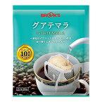 送料無料 コーヒー ドリップバッグコーヒー ドリップパックコーヒー ドリップコーヒー ドリップ珈琲 珈琲 グアテマラ 150袋 ブルックス BROOK'S BROOKS 10g