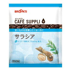 お試し価格コーヒー珈琲ドリップコーヒードリップバッグカフェサプリサラシア15袋ブルックスBROOK'SBROOKS