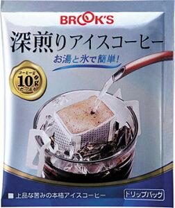 ドリップバッグコーヒーで簡単アイスコーヒーをたっぷり!【ブルックス】ドリップ限定深煎りア...
