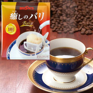 【送料無料】ブルックス ドリップバッグコーヒー 癒しのバリ 120袋[BROOK'S/BROO…