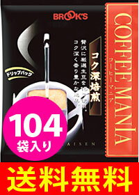 ドリップバッグ コーヒーマニアコク深焙煎【マラソン201312_送料無料】