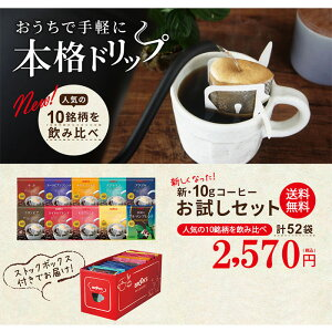 モカコーヒードリップドリップバッグドリップバッグコーヒードリップコーヒードリップパックコーヒー珈琲10gお試しセット10種類52袋ブルックスBROOK'S