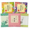 日本茶お試しセット(春)