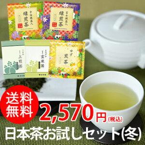 日本茶お試し