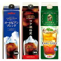季節限定★ブルックスリキッドお試しセットコーヒーも紅茶もリキッドタイプで♪